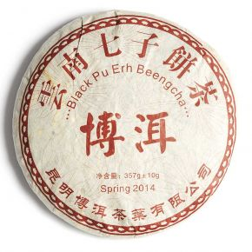 Qi Zi Bing Cha