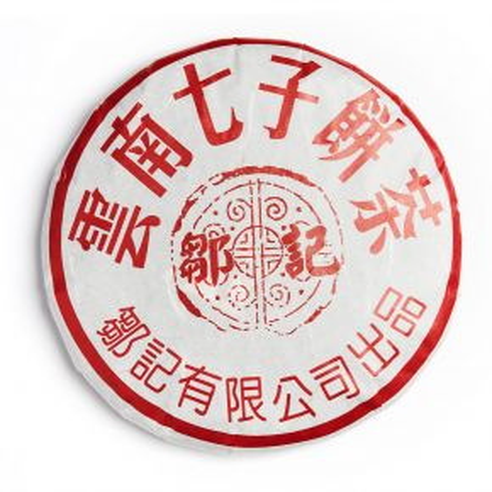 Qi Zi Bing Cha de Yuan Yang